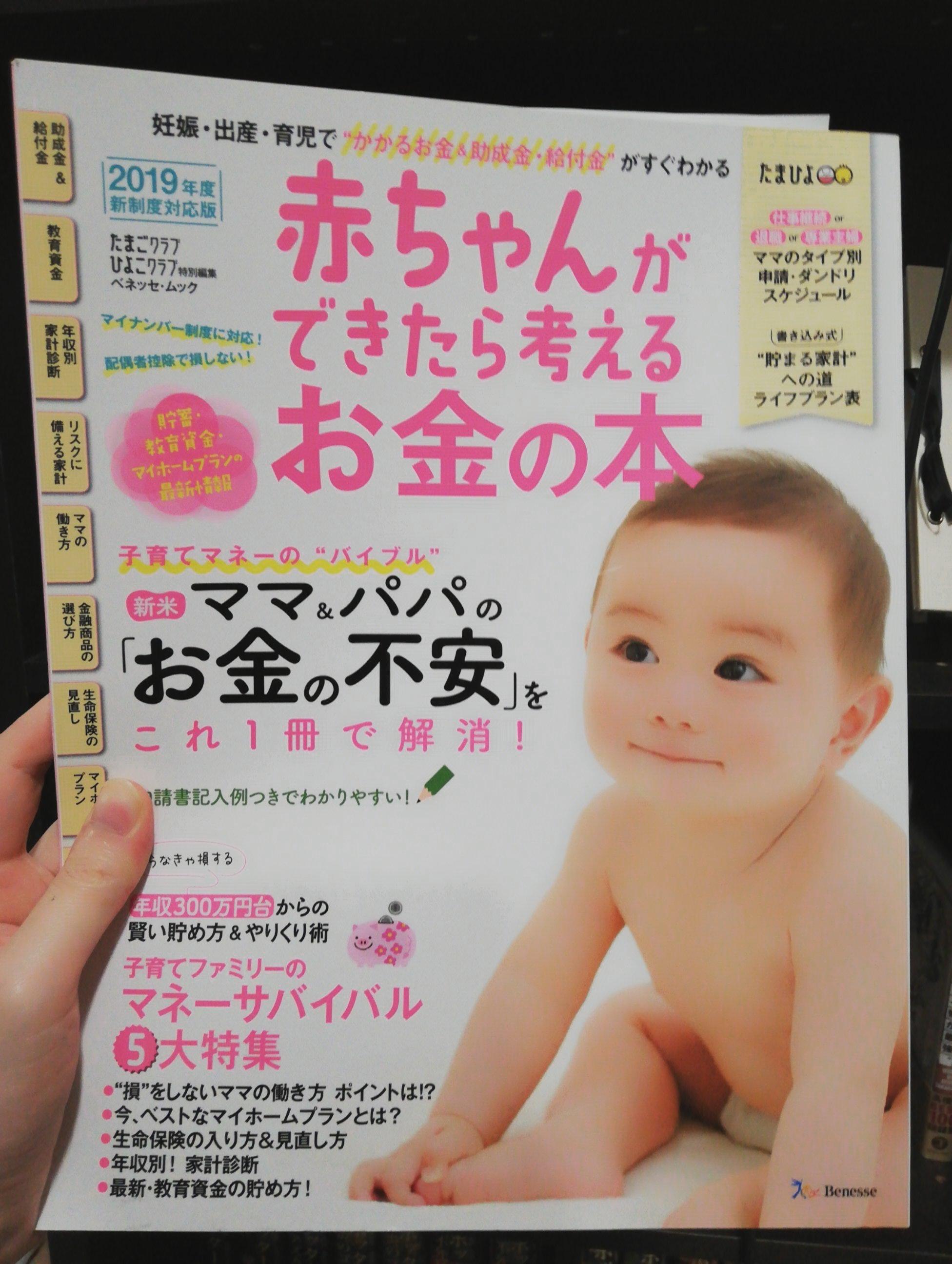 【妊娠レポ⑤】子どもを産んだ後のお金が心配…。漠然とした不安を取り除く方法