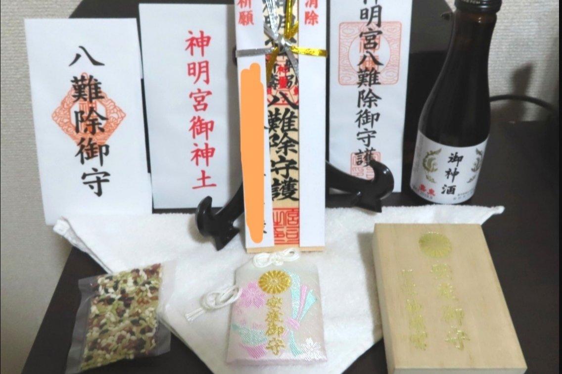 【妊娠レポ⑨】戌の日に阿佐ヶ谷の神明宮に行ってきました。初穂料・待合室・ご祈祷方法について